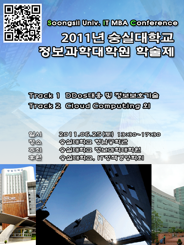 SIC2011_poster2.png