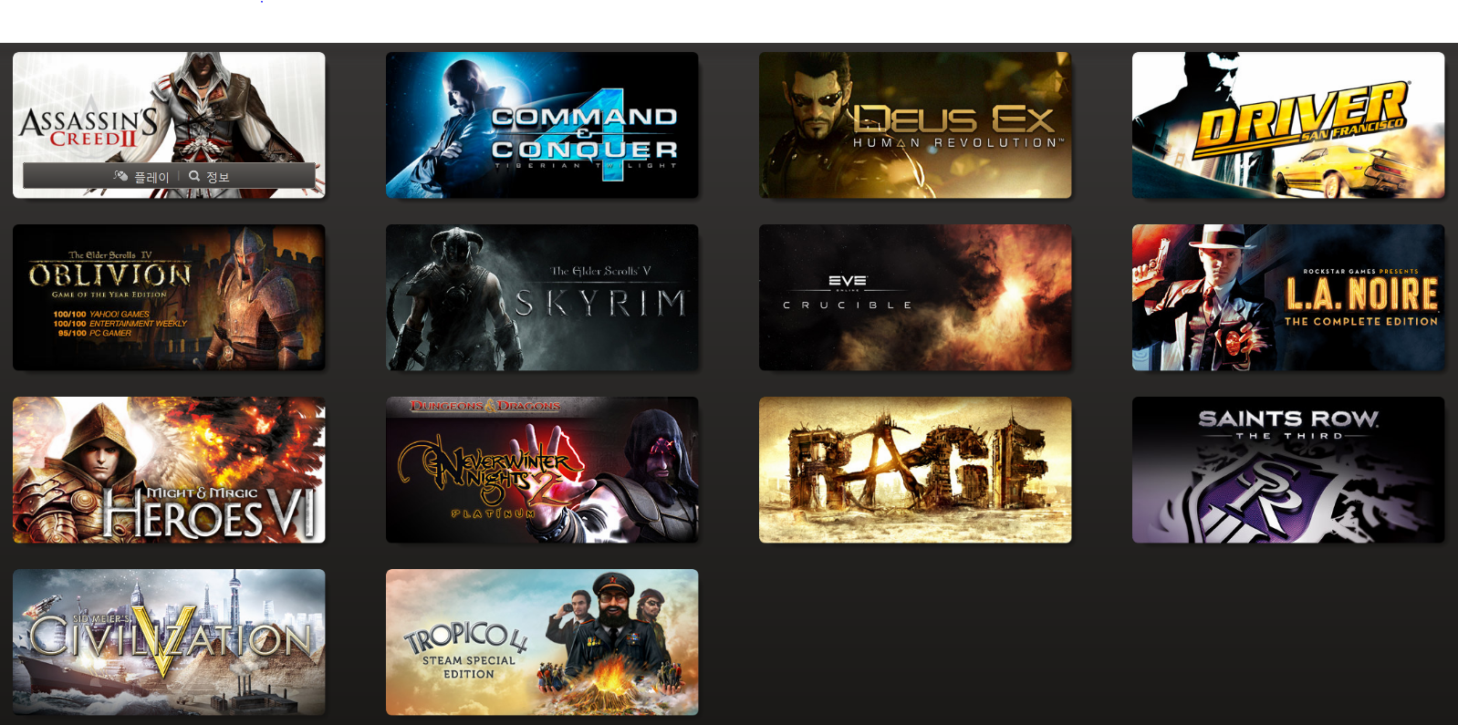 steam_2012-01-29.PNG